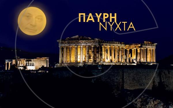 akropoli5
