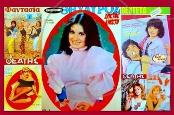 Vintage: Τα 10 πιο καλτ Πασχαλινά εξώφυλλα όλων των εποχών