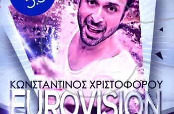 Eurovision Concert πάρτι απόψε στο Shamone