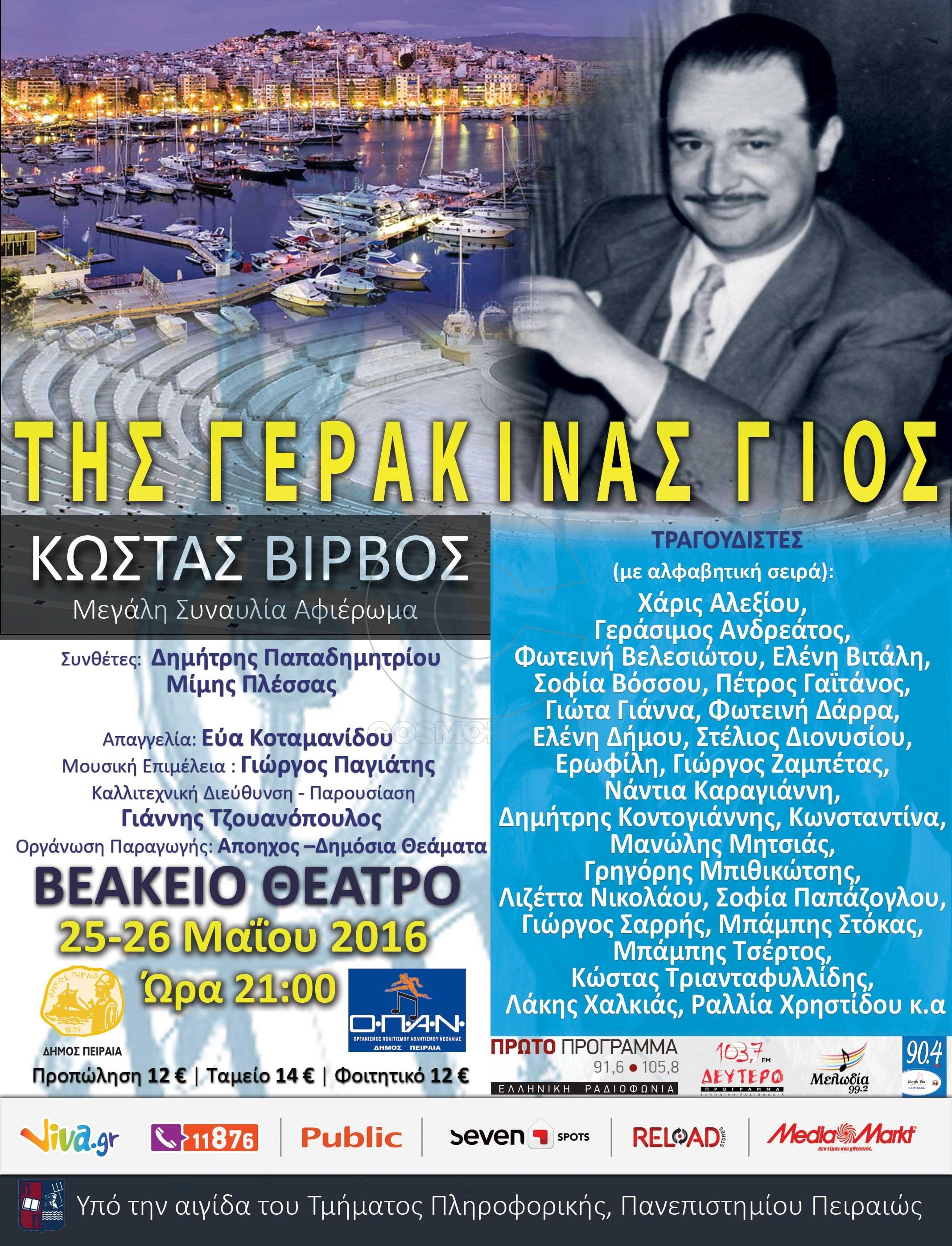 kostas_virvos_v26_lowres