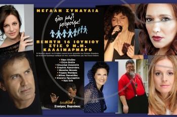Όλοι μαζί μπορούμε: οι μεγάλες φωνές της Ελλάδας στα ωραιότερα τραγούδια του Σταύρου Ξαρχάκου