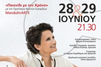 Η Άλκηστις Πρωτοψάλτη υποδέχεται το καλοκαίρι στο Βεάκειο Θέατρο Πειραιά