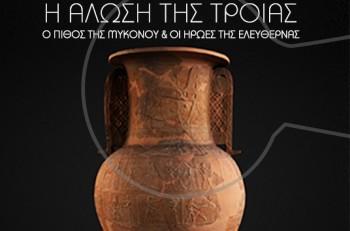 O Όμηρος στο Αιγαίο: εκδηλώσεις & ψηφιακή αρχαιολογική έκθεση στη Μύκονο