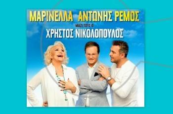 Mαρινέλλα & Αντώνης Ρέμος: «Όσο υπάρχεις θα υπάρχω» στο Κατράκειο θέατρο Νίκαιας
