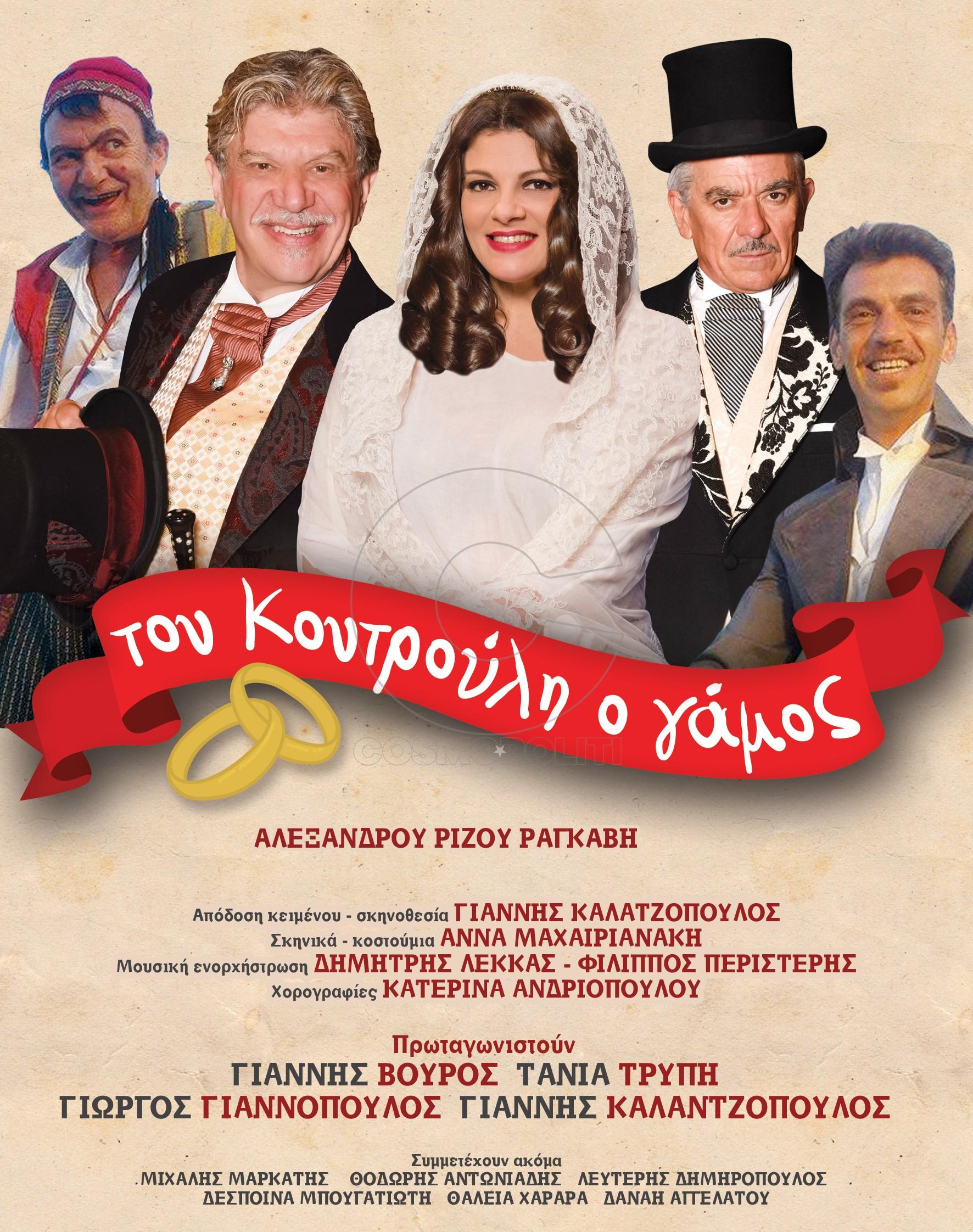 50x70cm_poster-koutroulisFINALΔΤ (1)