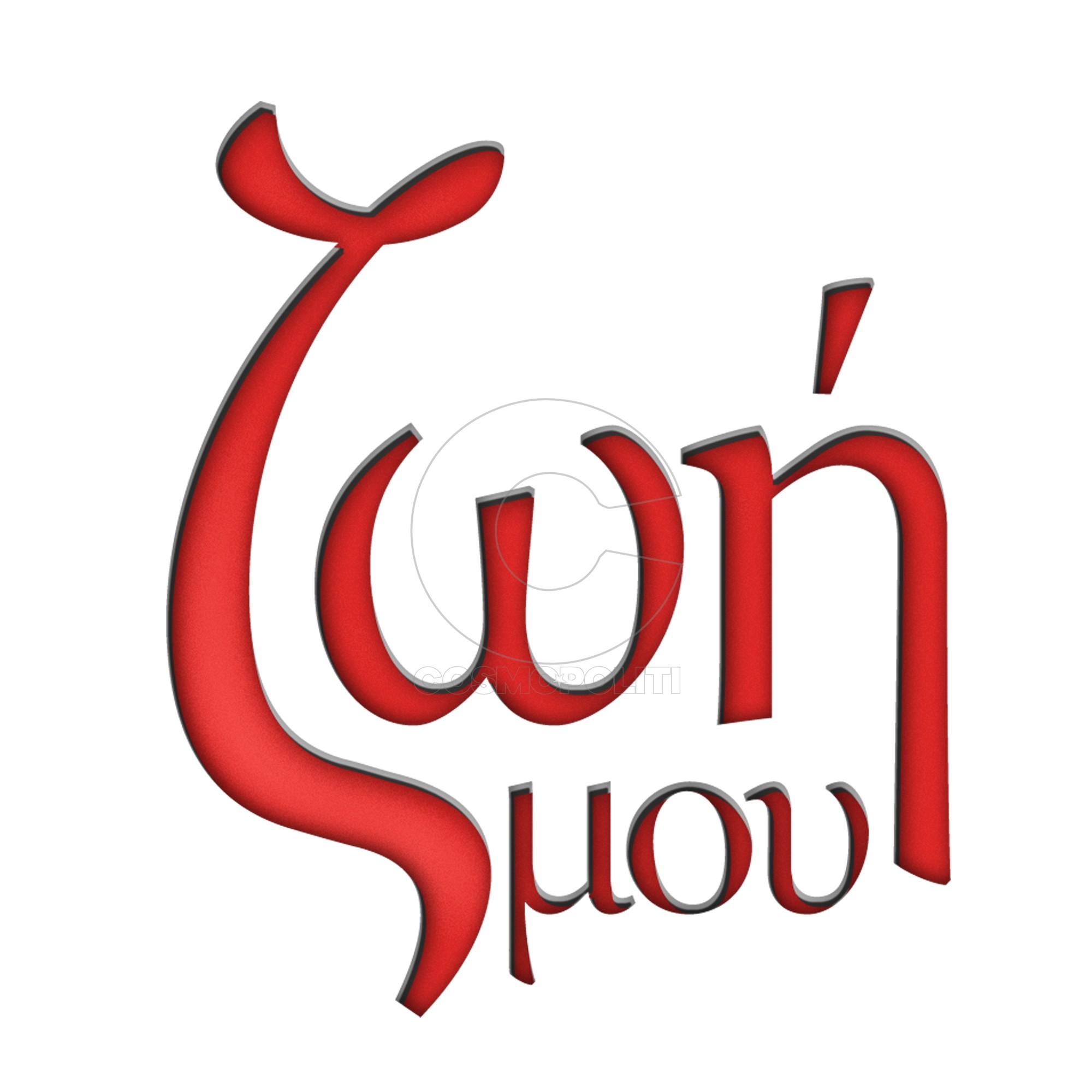 Zoi Mou - Logo