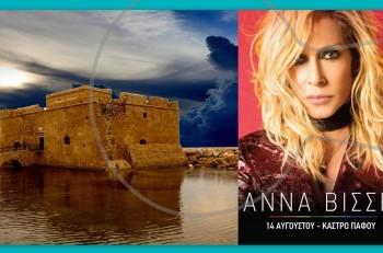Η Άννα Βίσση απόψε στο Μεσαιωνικό Κάστρο Πάφου στην Κύπρο