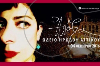 Αλέξια: συναυλία – ρετροσπεκτίβα στο Ηρώδειο