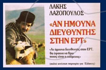"""Λάκης Λαζόπουλος: """"Αν ήμουν διευθυντής στην ΕΡΤ…"""""""