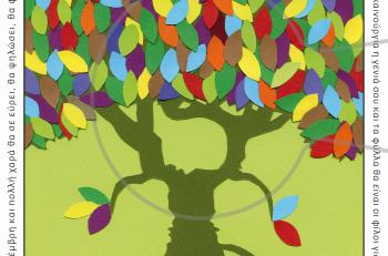 Pavripedia: γιορτές, παροιμίες, ήθη και έθιμα του Σεπτεμβρίου