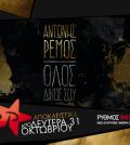 apokleistikotita_remos