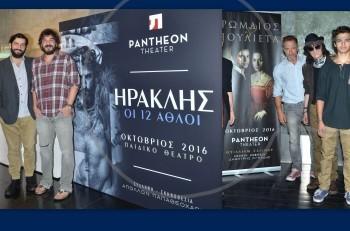 """""""Ρωμαίος & Ιουλιέτα"""" – """"Ηρακλής, οι 12 άθλοι"""": συνέντευξη τύπου στο Πάνθεον"""