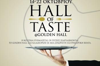 Hall of Taste: 8ήμερο γαστρονομικό φεστιβάλ στο Golden Hall