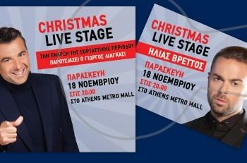 Ο Γιώργος Λιάγκας στην έναρξη για τα πιο χαρούμενα Χριστούγεννα στο Athens Metro Mall