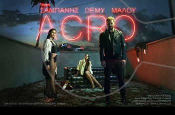 Σαμπάνης – Demy – Mαλού: ο παλμός της διασκέδασης θα χτυπά και φέτος στο Acro Club