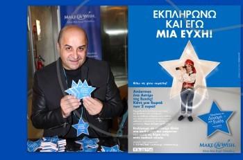 Κάνε-Μια-Ευχή Ελλάδος: Ο Μάρκος Σεφερλής είναι ο φετινός Αστερούλης