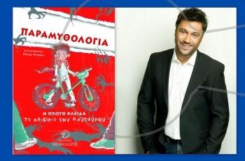 """Ο Γιώργος Θεοφάνους και η """"Παραμυθολογία"""" την Κυριακή 20 /11 στην Τεχνόπολη"""