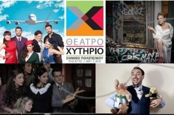 Εορταστικό πρόγραμμα παραστάσεων στο Θέατρο Χυτήριο