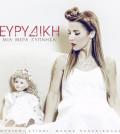 evrydiki_cover