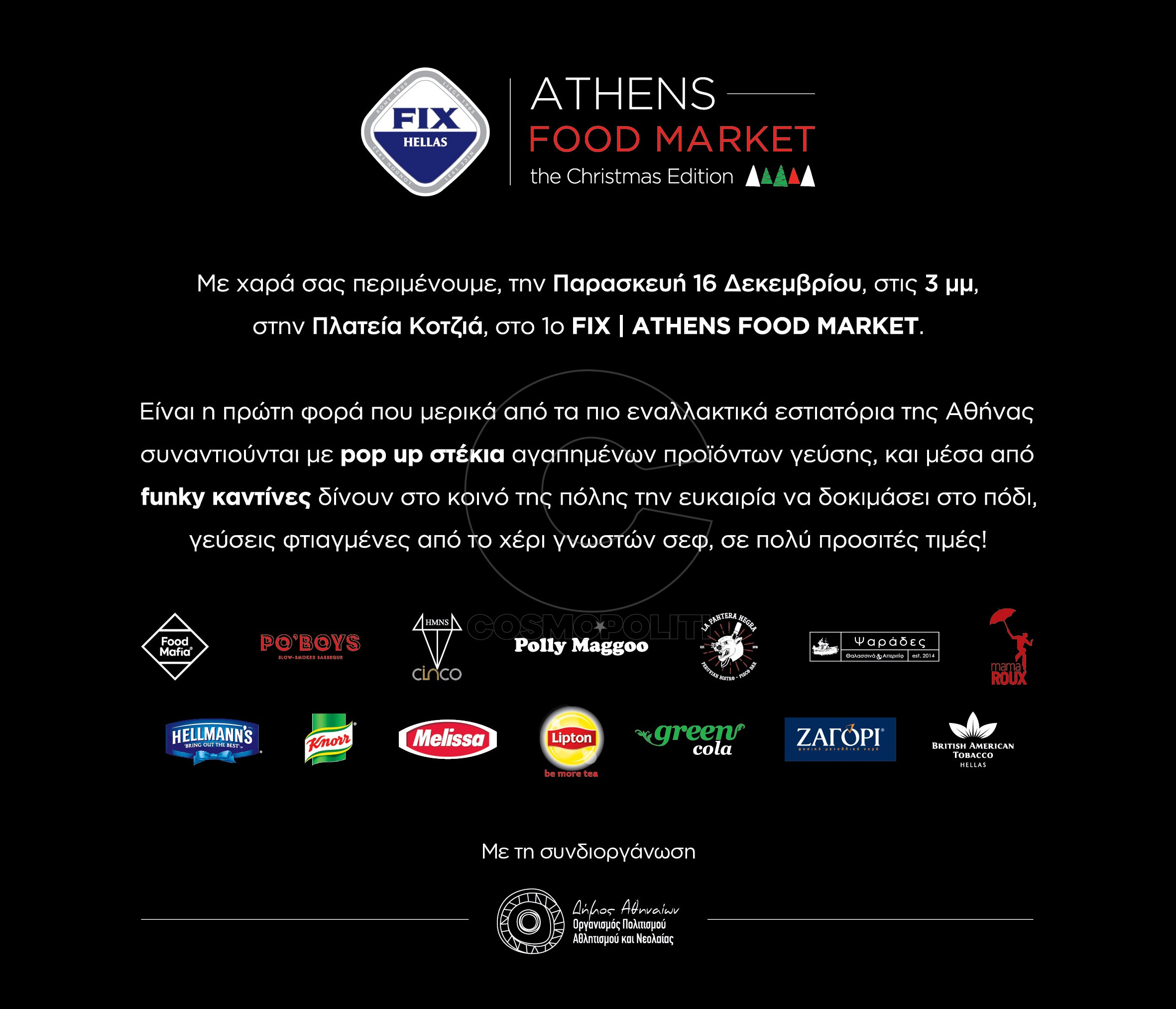 fix_athens-food-market-invitation