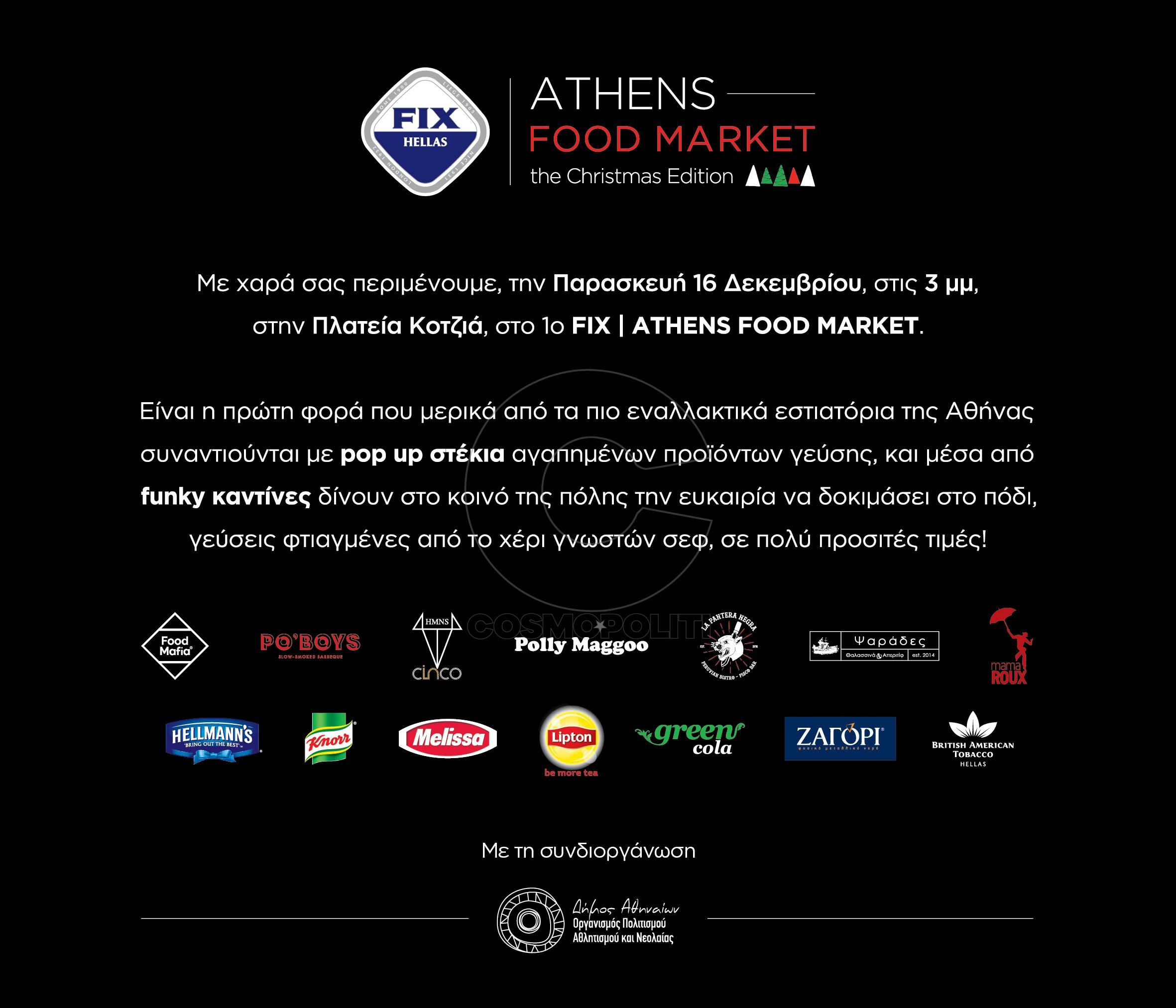 fix_athens-food-market-invitation