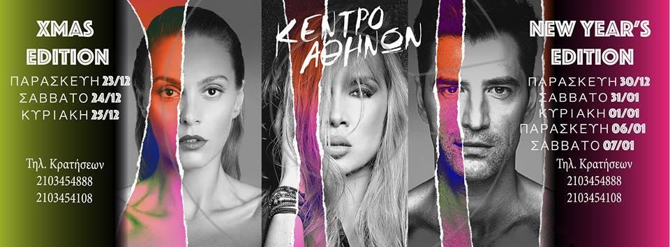 kentro-athinon_xmas_dates