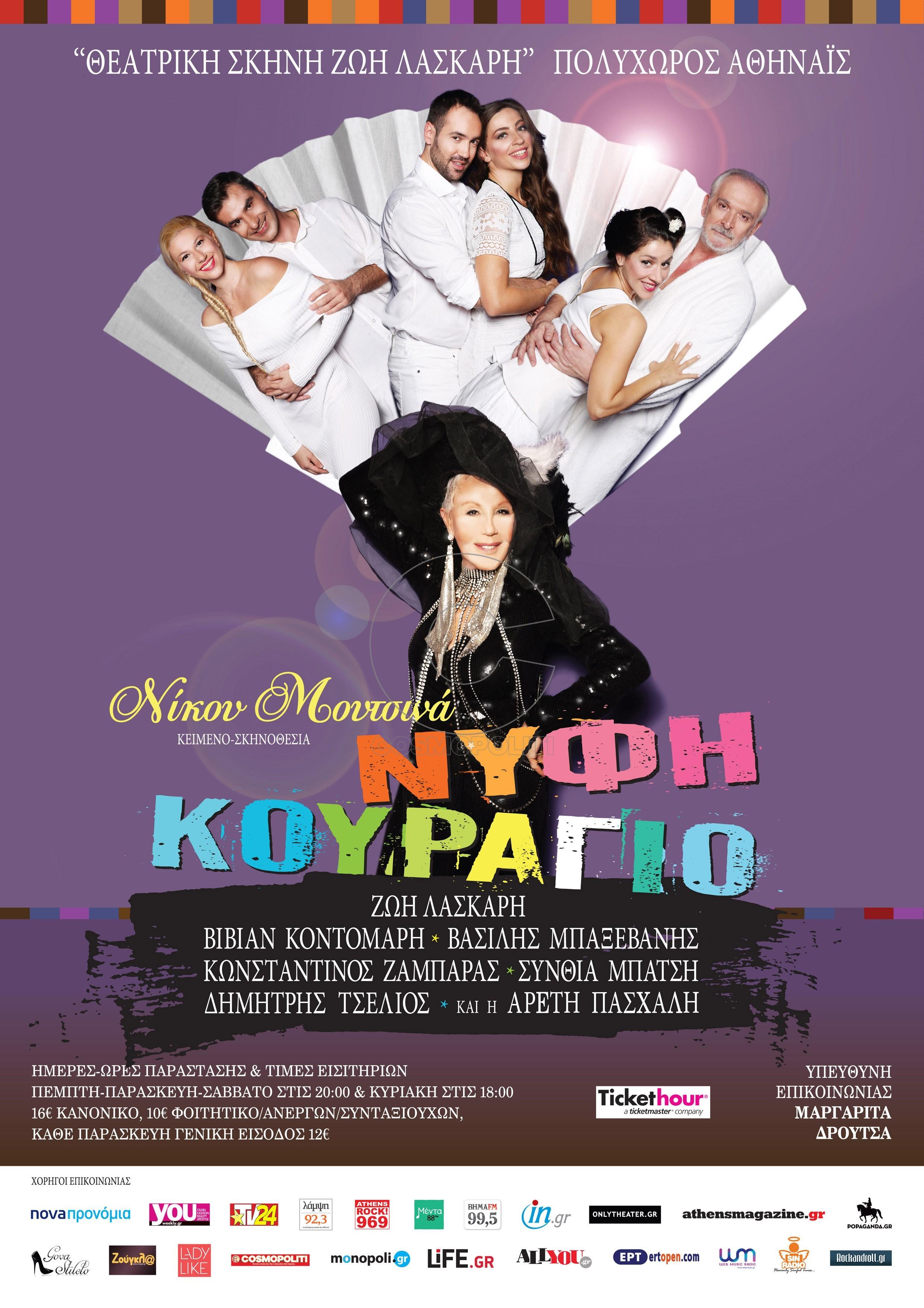 nyfi_kouragio_01-1