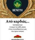 poster-apo-kardias