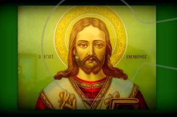 Άγιος Ελευθέριος: ο βίος και η χριστιανική του δράση