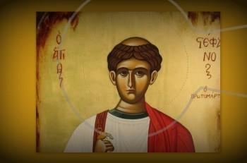 Ο πρωτομάρτυρας 'Aγιος Στέφανος: με μεγαλοψυχία από τη συκοφαντία στο λιθοβολισμό