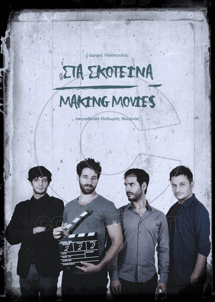 making-movies-poster-2017