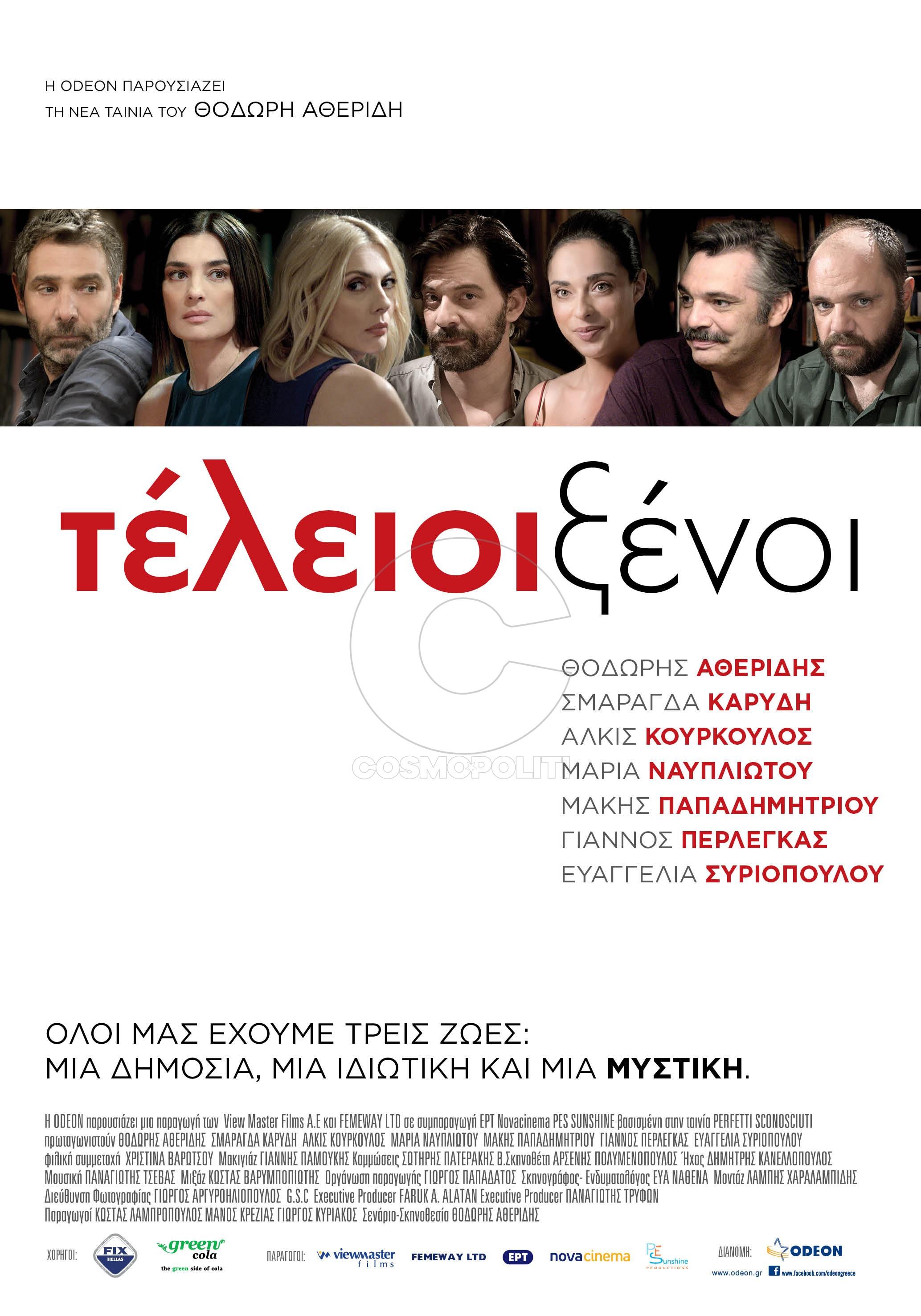 poster-teleioi-xenoi-final1-copy
