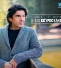 Νίκος Κουρκούλης - Είναι Πρώτη Φορά