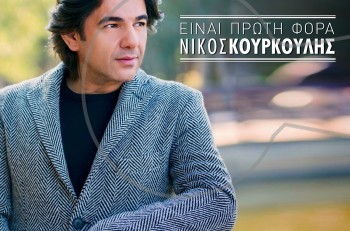 Είναι Πρώτη Φορά: επιστροφή του Νίκου Κουρκούλη στη Heaven music