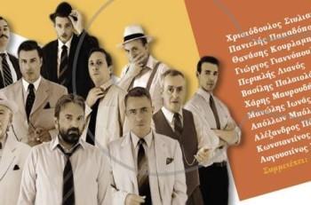 """Με προσθέσεις κι αλλαγές """"Οι 12 ένορκοι"""" τη νέα χρονιά στο θέατρο Αλκμήνη"""