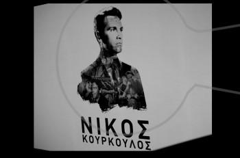 Μια βραδιά για τον Νίκο Κούρκουλο: αποσπάσματα από το φιλμ (βίντεο)