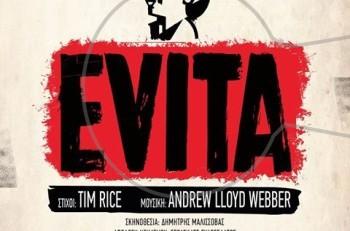 Ακρόαση για την Evita που έρχεται στο Δημοτικό Θέατρο Πειραιά