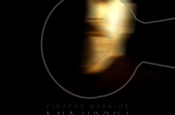 Μια ψυχή: το νέο τραγούδι του Γιώργου Αλκαίου