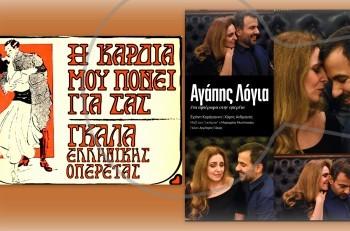 Κριτική: Βραδιές ελληνικής οπερέτας από το Μέγαρο Μουσικής Αθηνών στο Θέατρο Άλφα-Ιδέα