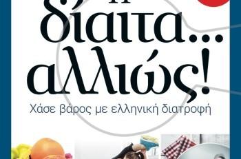 Η δίαιτα… αλλιώς! Χάσε βάρος με Ελληνική διατροφή