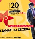 ΑΠΟΚΛΕΙΣΤΙΚΟΤΗΤΑ-Γ.ΠΛΟΥΤΑΡΧΟΣ_ΡΥΘΜΟΣ949