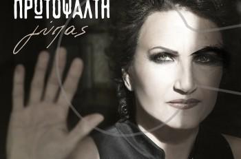 """""""Ο γύπας"""": νέο cd single με την Άλκηστις Πρωτοψάλτη"""
