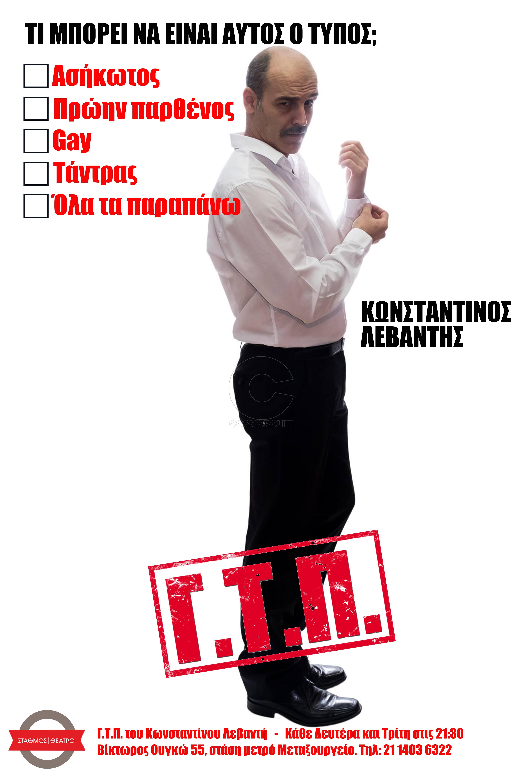Κωνσταντίνος Fixed