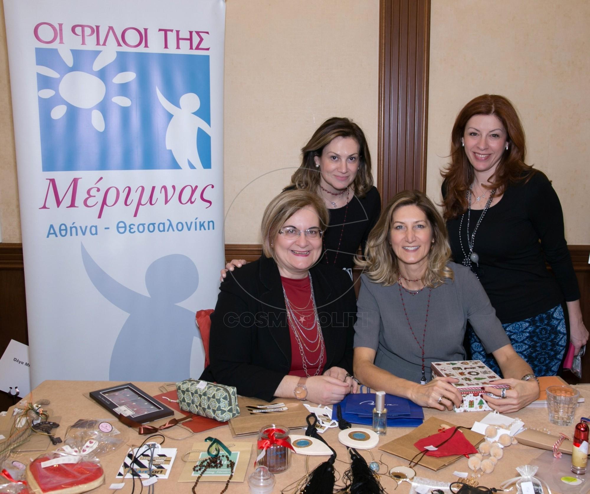 1 Οι κυρίες των Φίλων της Μέριμνας Θεσ-νίκης Θεοδώρα Καφκιά, Πέννυ Γεωργιάδου, Σοφία Ναστούλα, Τζένη Τσελέπη