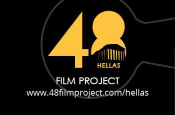 48Film Project HELLAS 2017 – Respect Greece: Μια μοναδική ευκαιρία για τους Έλληνες και Κύπριους κινηματογραφιστές