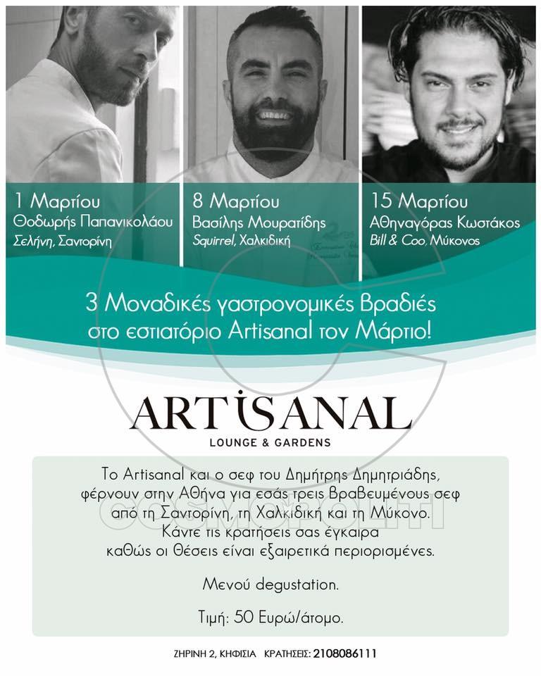 Artisanal_3 Chefs