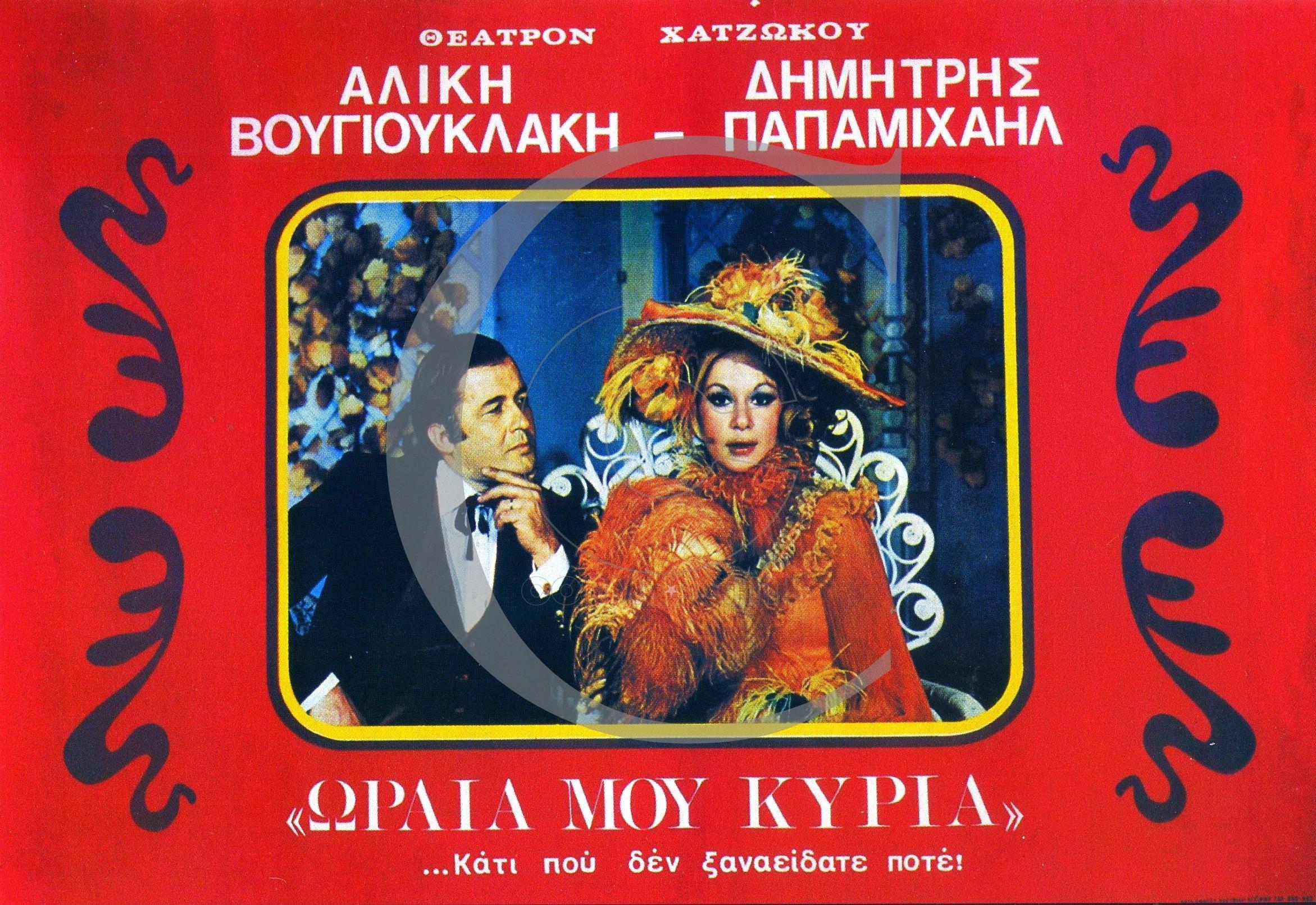 KYRIA1974 ΘΕΣΣΑΛΟΝΙΚΗ