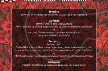 Eρωτευθείτε …αλά Ιταλικά με μενού San Valentino από το Sale e Pepe