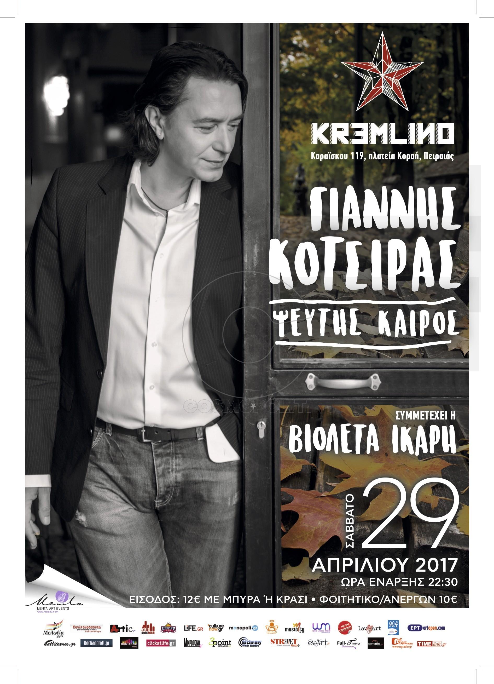Κότσιρας Κρεμλίνο Α3 FINAL_xorigoi