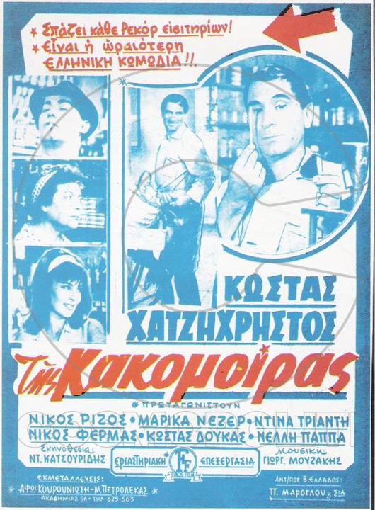 Της_κακομοίρας_(αφίσα)
